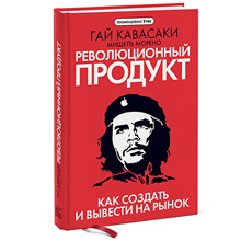 25 книг «Революционный продукт» Гая Кавасакі