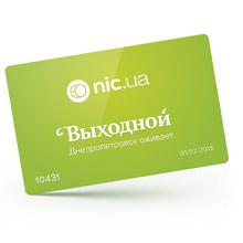 20 карт знижок «Выходной»