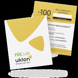 5 сертификатов на 10 поездок по 100 грн от Uklon